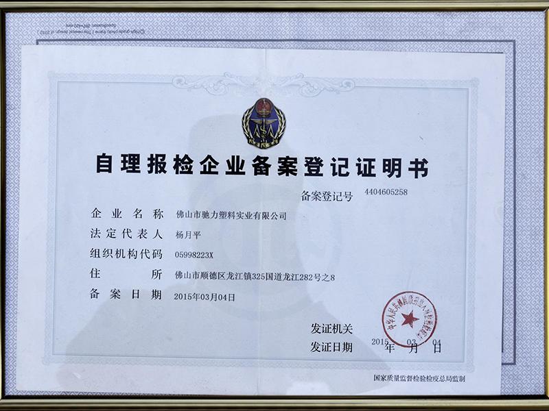 Self-inspection Enterprise Registration Certificate