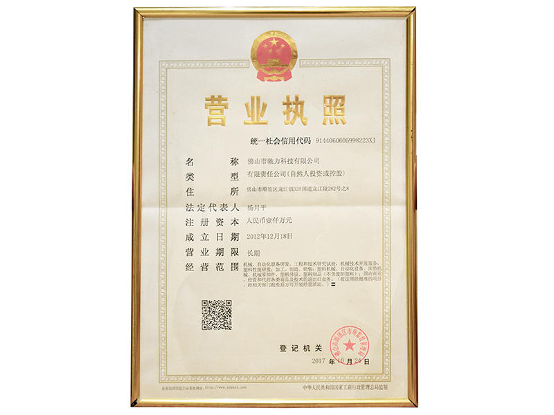 CHILI Business License